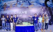 纪实探险电影《藏北秘岭》首映 展现藏北无人区普若岗日冰原