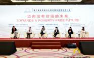 迈向没有贫困的未来:第六届反贫困与儿童早期发展国际研讨会...