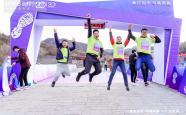 以东方精神镌刻历史印迹 金科万里城墙跑北京站开跑