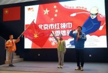 推进冬奥教育进校园 北京市红领巾冬季冰雪体验营正式开营