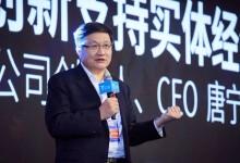 【APEC现场】宜信公司CEO唐宁:科技如何让金融变得更...