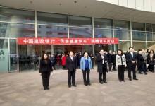 """助力女性健康 中国建设银行""""母亲健康快车""""捐赠发车活动在..."""