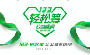 """小沈阳、董又霖、周锐众星齐聚将出席""""123轻松筹公益盛典..."""