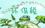 环保税激励企业绿色发展