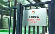 北京:违规转租转借公租房家庭五年内不允许再申请