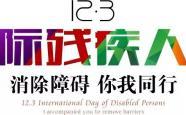 中国残疾人超过8500万,公共场合为何很少见?