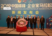 2019中国峰峰·企业家马拉松将于4月28日开跑