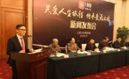 暖心科技:《i微影·关爱人生旅程》在京发布