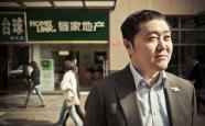 """链家董事长左晖成""""老赖"""" 被列入限制消费名单"""