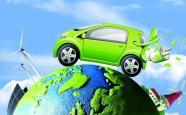 三部门:各地不得对新能源汽车实行限行、限购