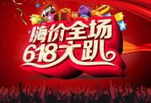 """从""""618""""大数据看中国消费新活力"""