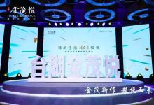 """府系传奇后续写""""悦""""系生活,金茂北京第三座限竞房来了!"""