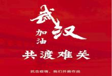 融创集团:追加1亿元捐赠武汉慈善总会,用于采购急需物资